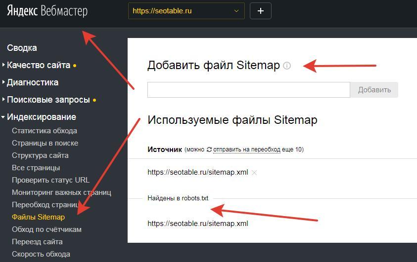 Файл Sitemap.xml