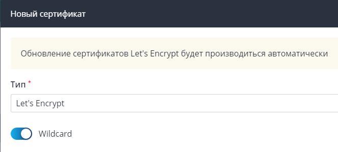 Как включить HTTPS на сайте?